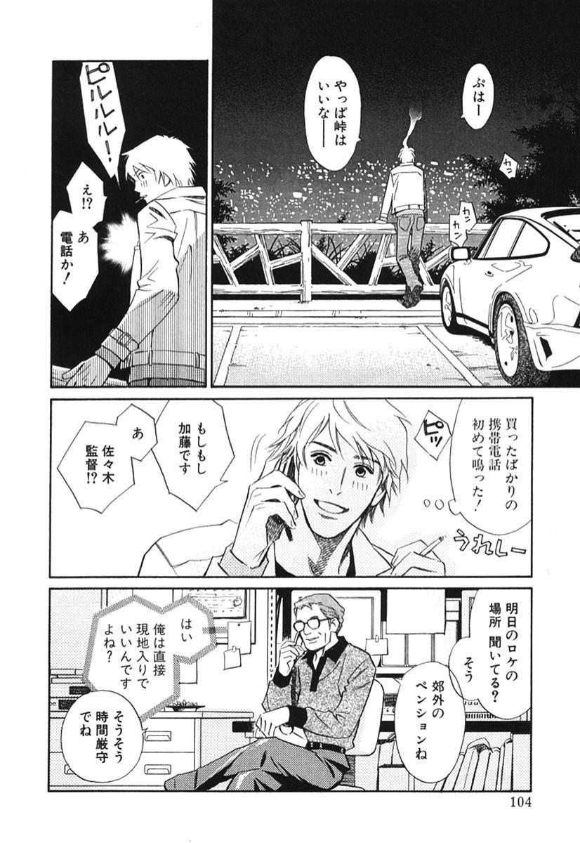 Sono Otoko, Taka ~ God Finger Densetsu vol.02 108