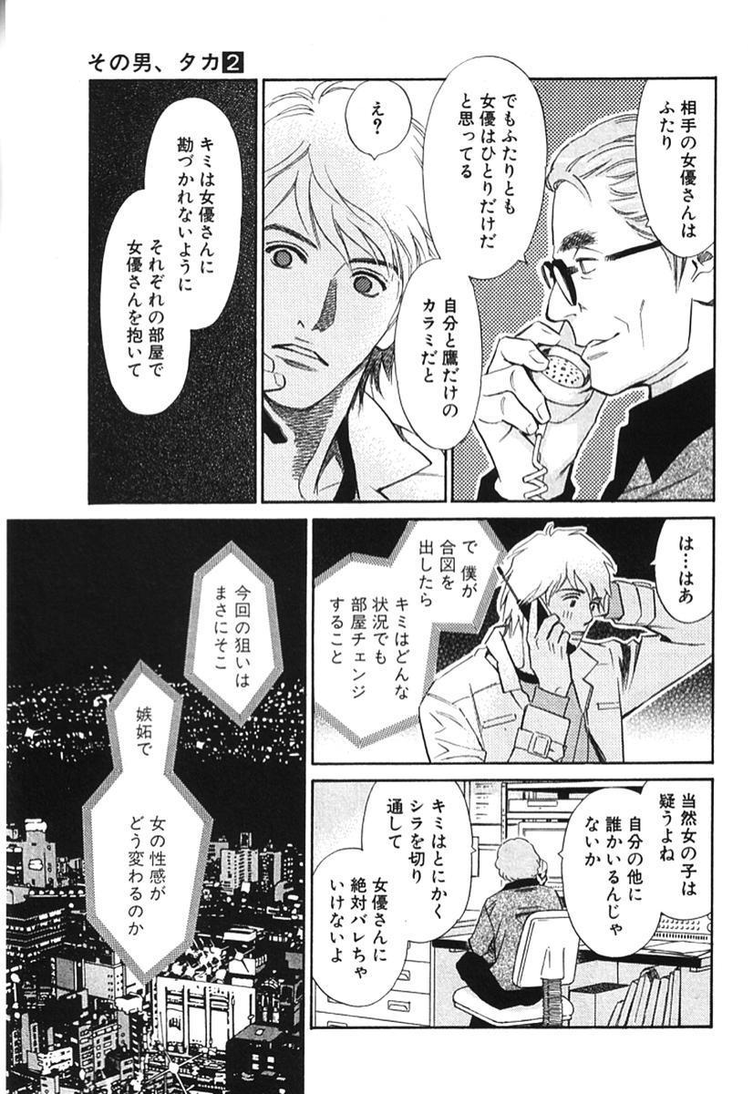 Sono Otoko, Taka ~ God Finger Densetsu vol.02 109