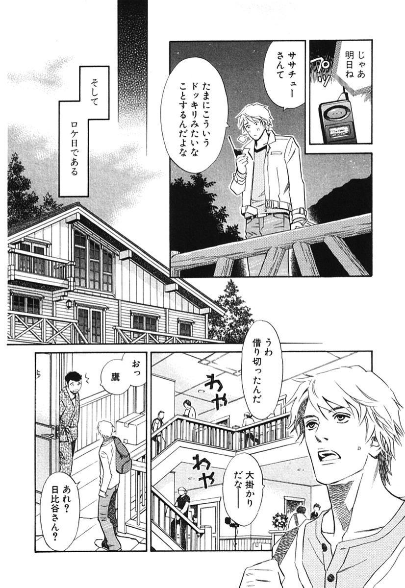 Sono Otoko, Taka ~ God Finger Densetsu vol.02 110