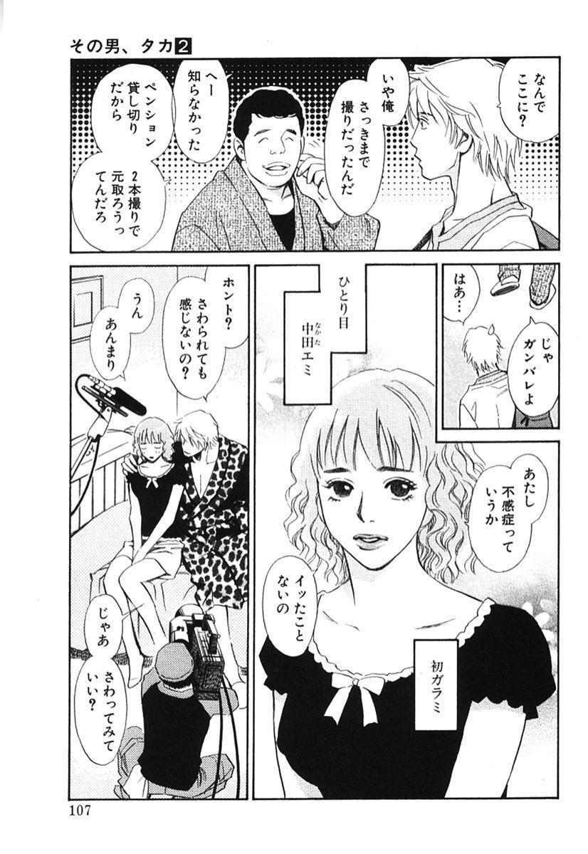 Sono Otoko, Taka ~ God Finger Densetsu vol.02 111