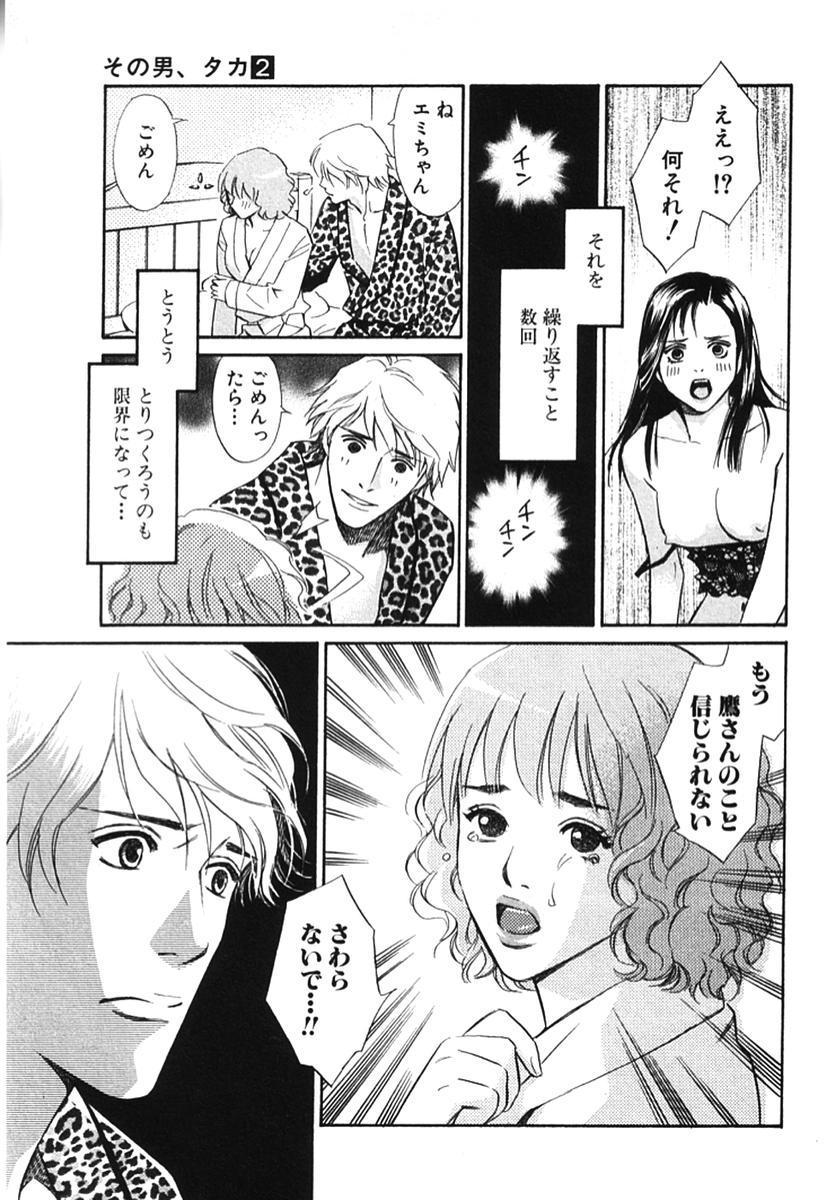 Sono Otoko, Taka ~ God Finger Densetsu vol.02 115