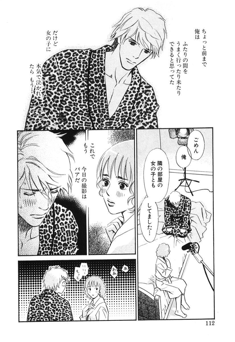 Sono Otoko, Taka ~ God Finger Densetsu vol.02 116