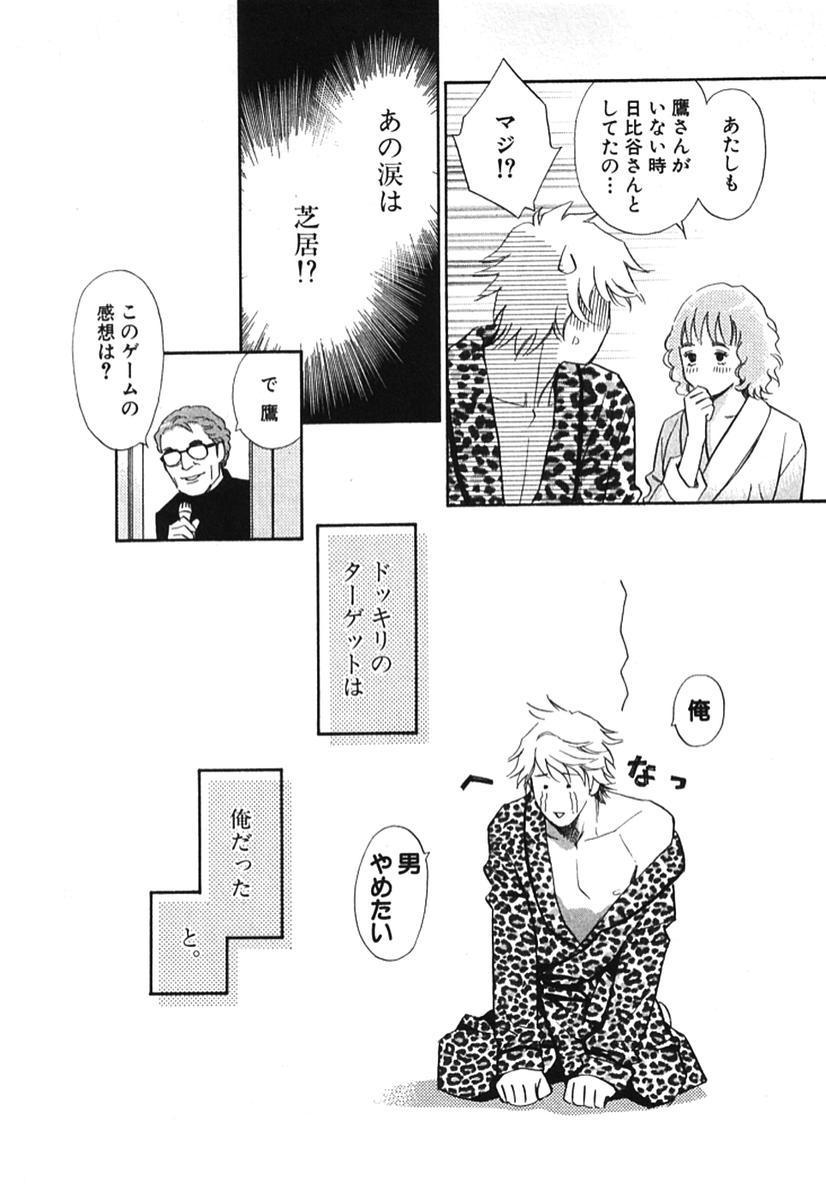Sono Otoko, Taka ~ God Finger Densetsu vol.02 118