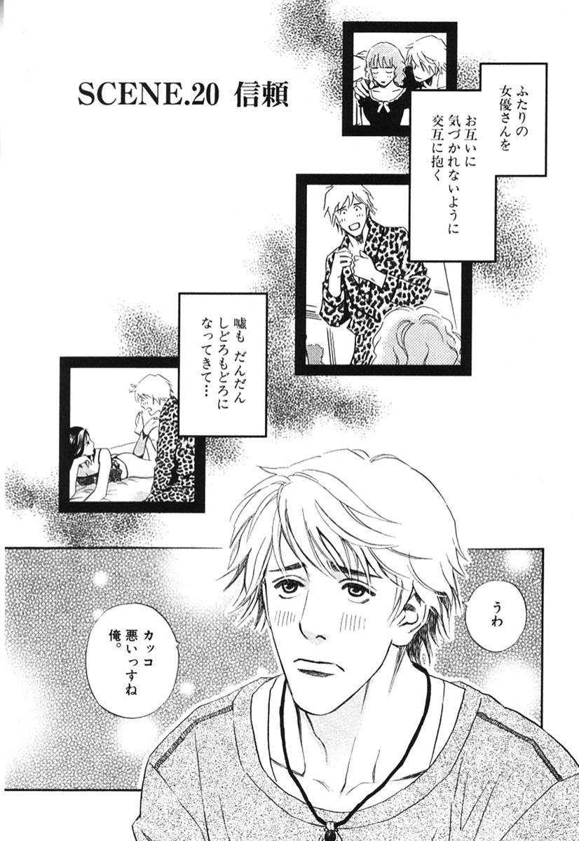 Sono Otoko, Taka ~ God Finger Densetsu vol.02 119