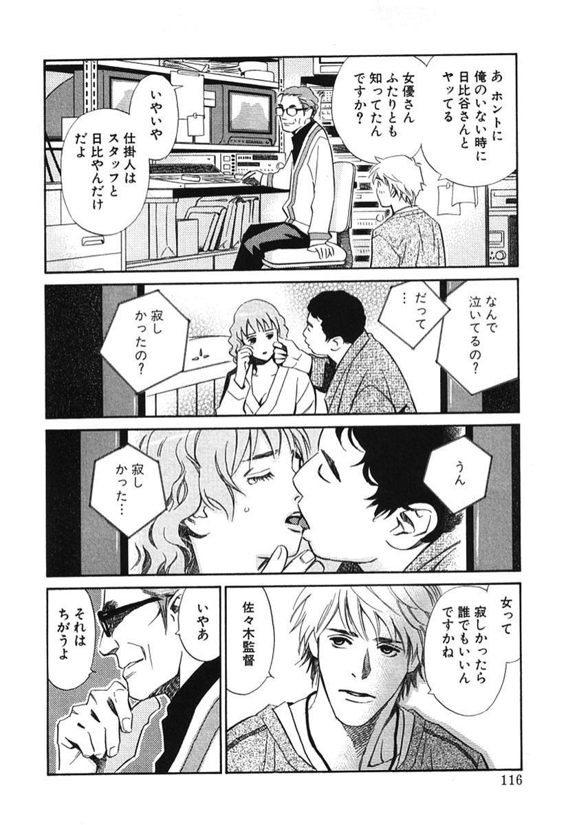 Sono Otoko, Taka ~ God Finger Densetsu vol.02 120