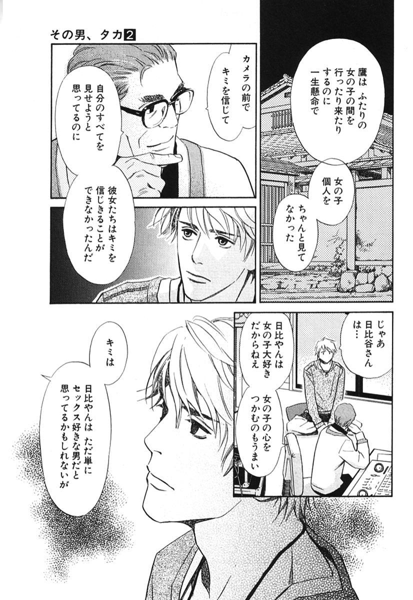 Sono Otoko, Taka ~ God Finger Densetsu vol.02 121