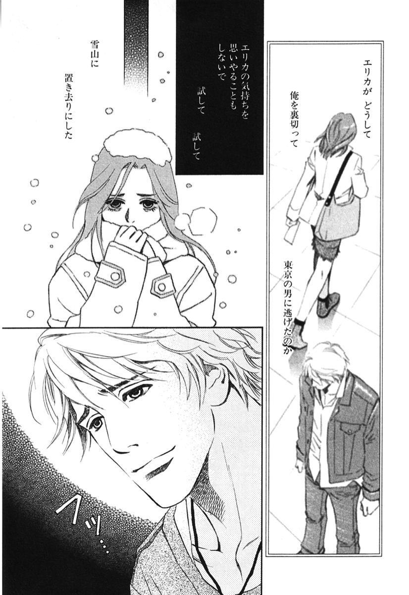 Sono Otoko, Taka ~ God Finger Densetsu vol.02 123