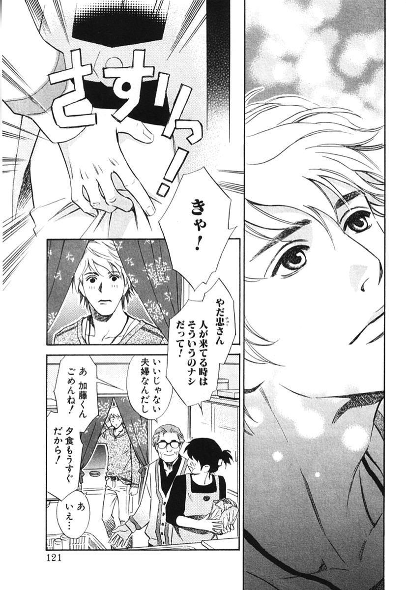 Sono Otoko, Taka ~ God Finger Densetsu vol.02 125