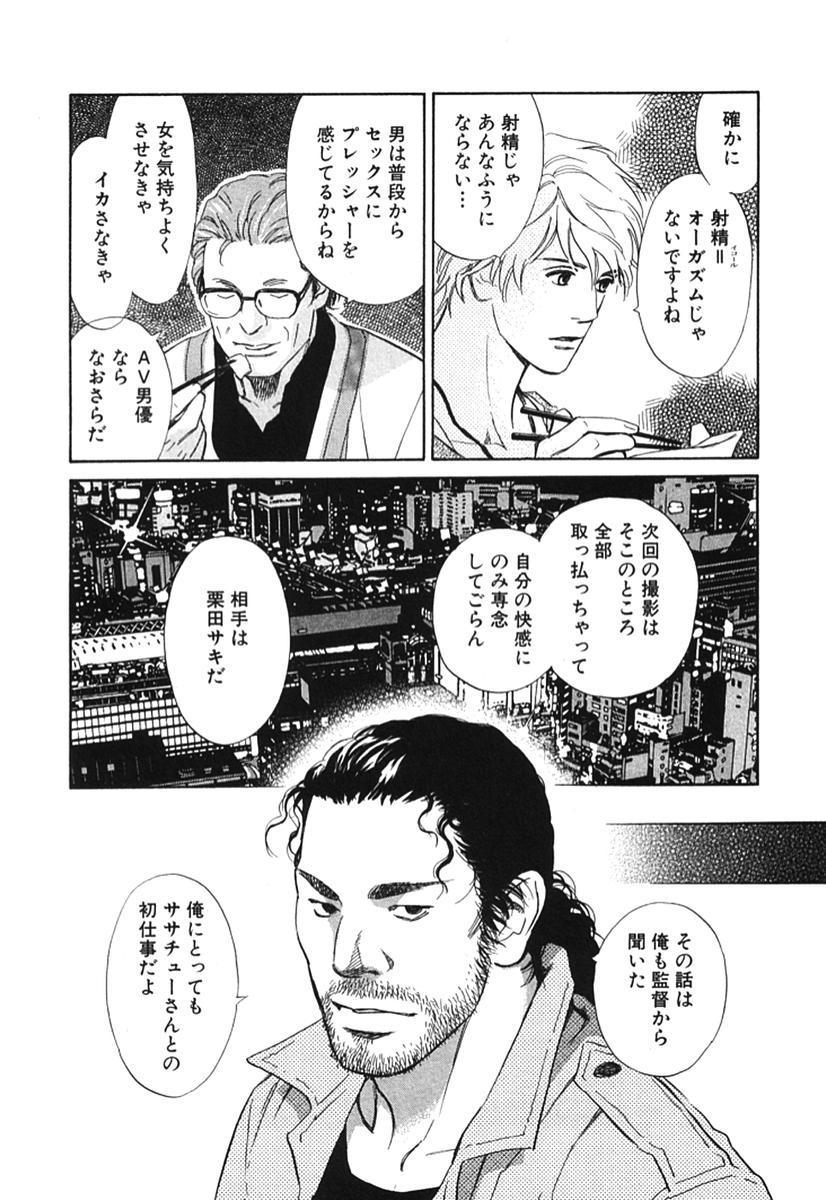 Sono Otoko, Taka ~ God Finger Densetsu vol.02 128