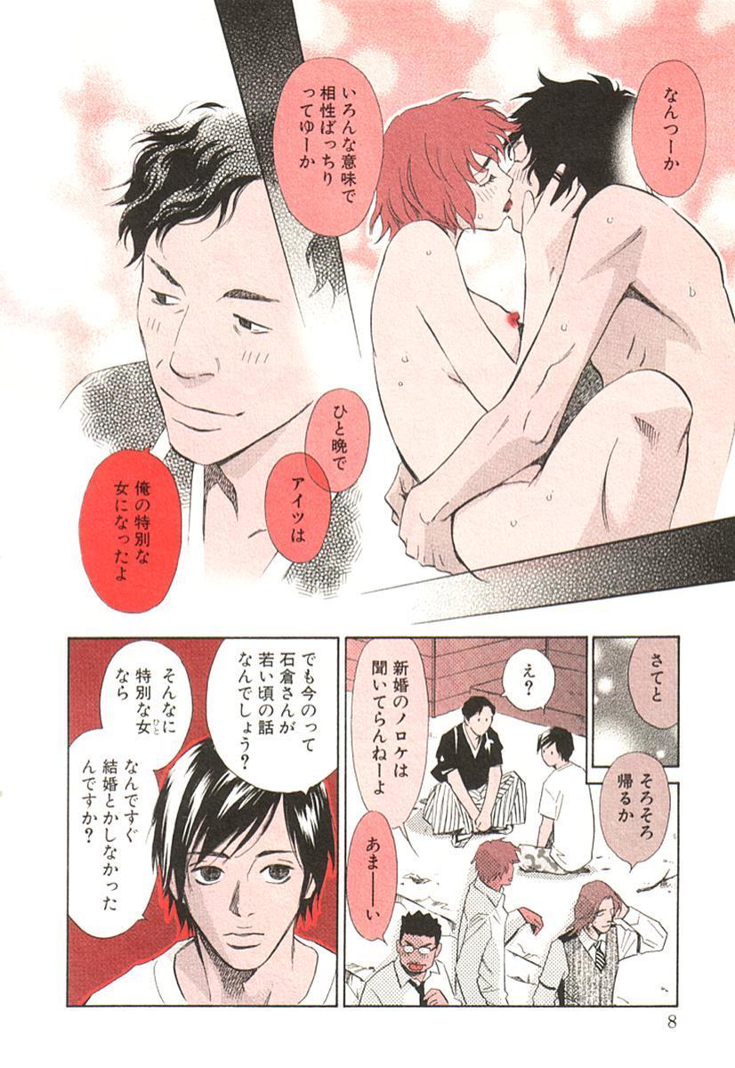 Sono Otoko, Taka ~ God Finger Densetsu vol.02 12