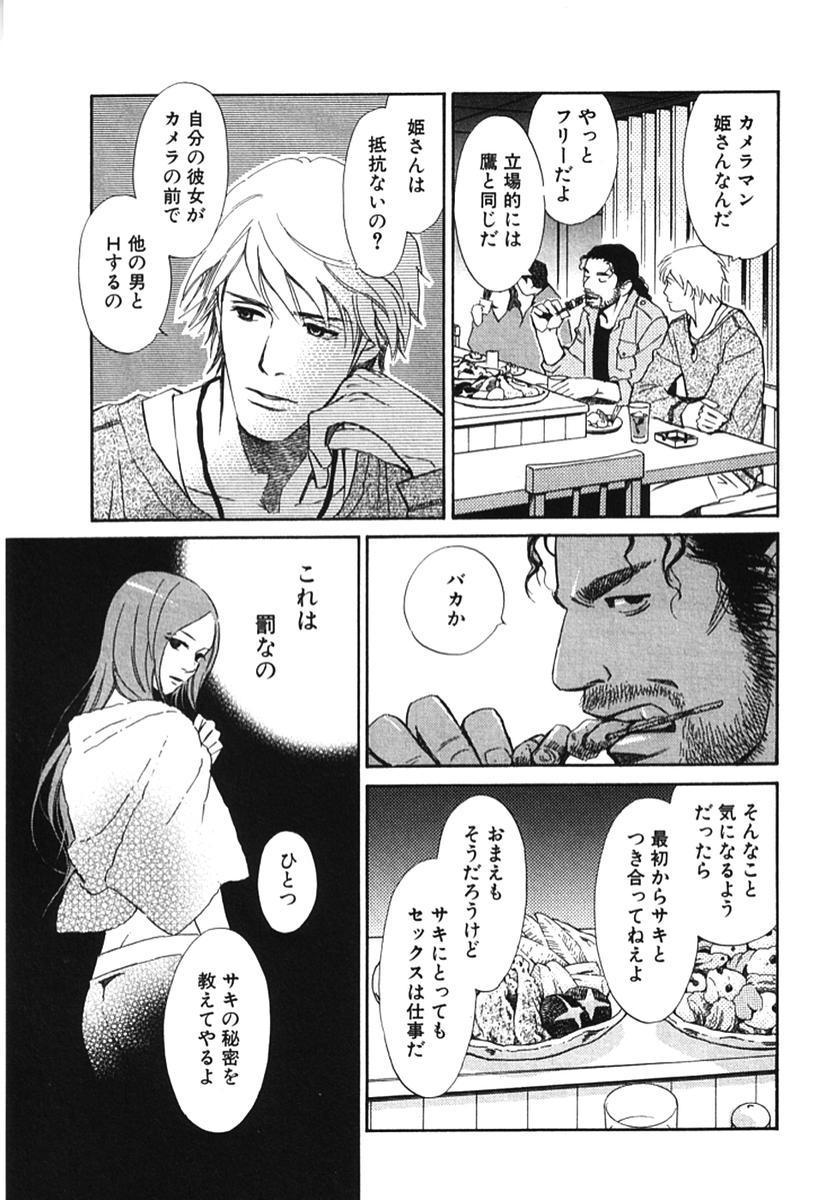 Sono Otoko, Taka ~ God Finger Densetsu vol.02 129
