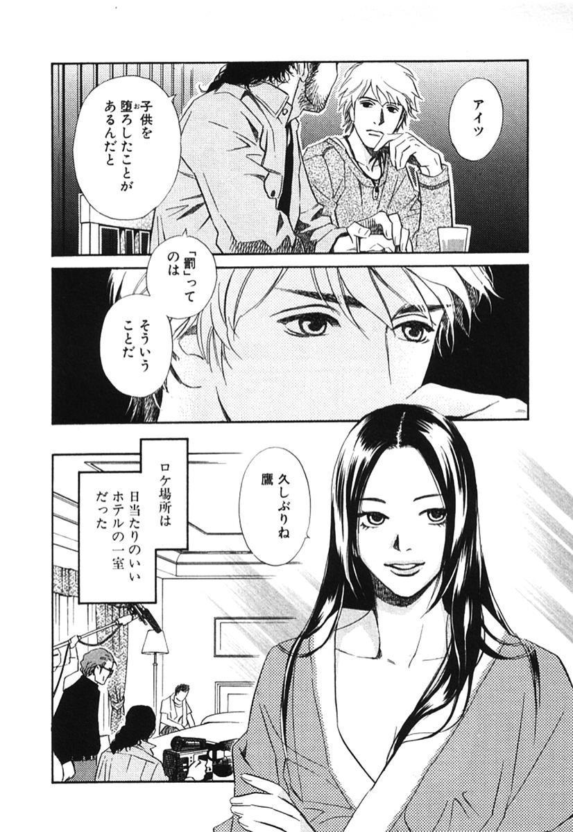 Sono Otoko, Taka ~ God Finger Densetsu vol.02 130