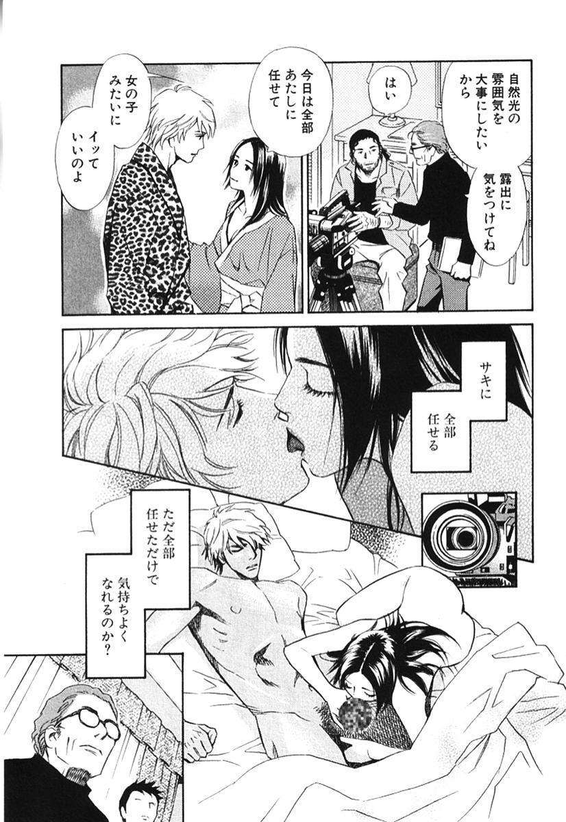 Sono Otoko, Taka ~ God Finger Densetsu vol.02 131