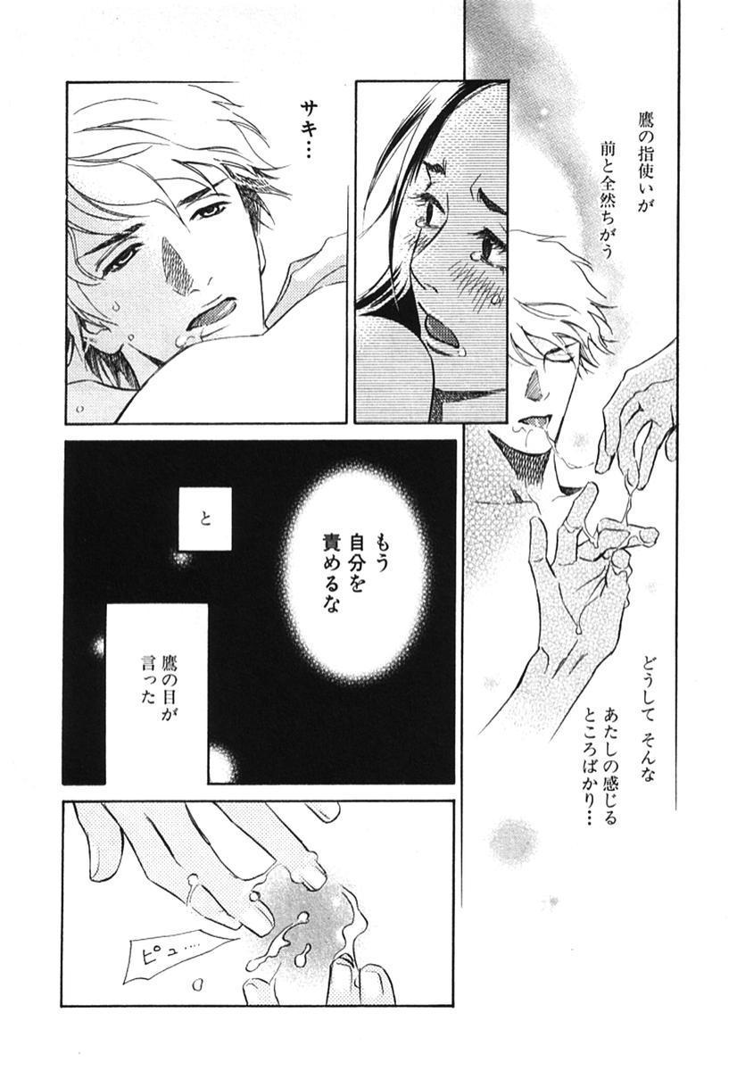 Sono Otoko, Taka ~ God Finger Densetsu vol.02 138