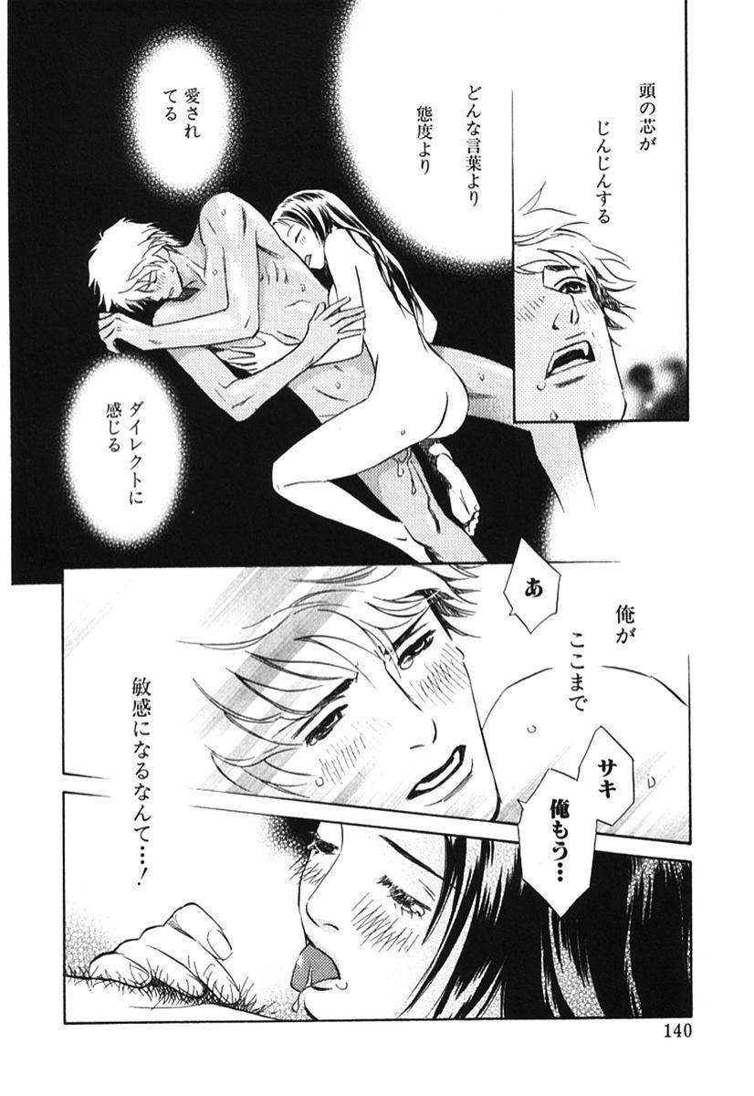 Sono Otoko, Taka ~ God Finger Densetsu vol.02 144