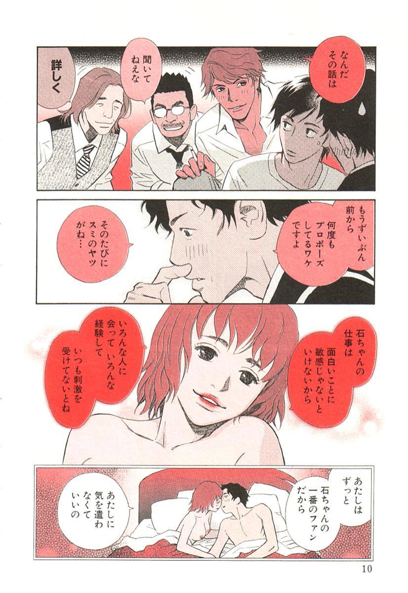 Sono Otoko, Taka ~ God Finger Densetsu vol.02 14