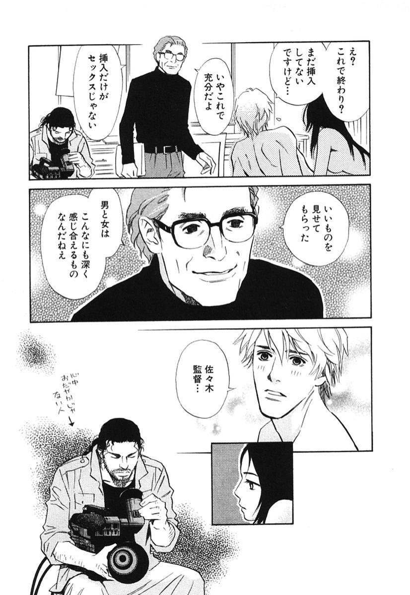 Sono Otoko, Taka ~ God Finger Densetsu vol.02 150