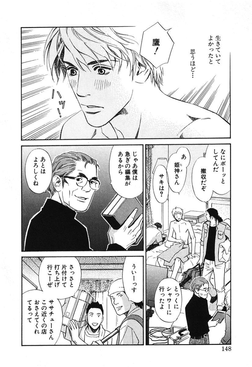 Sono Otoko, Taka ~ God Finger Densetsu vol.02 152