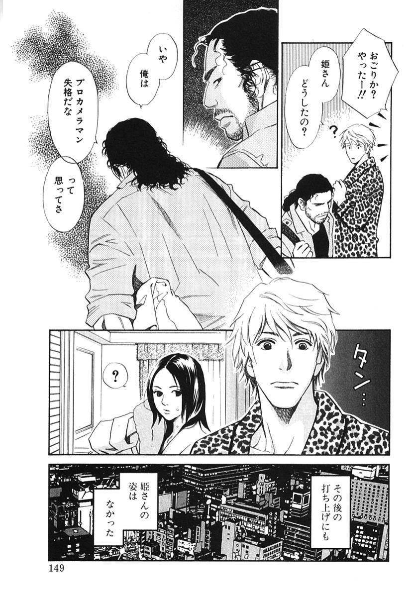 Sono Otoko, Taka ~ God Finger Densetsu vol.02 153