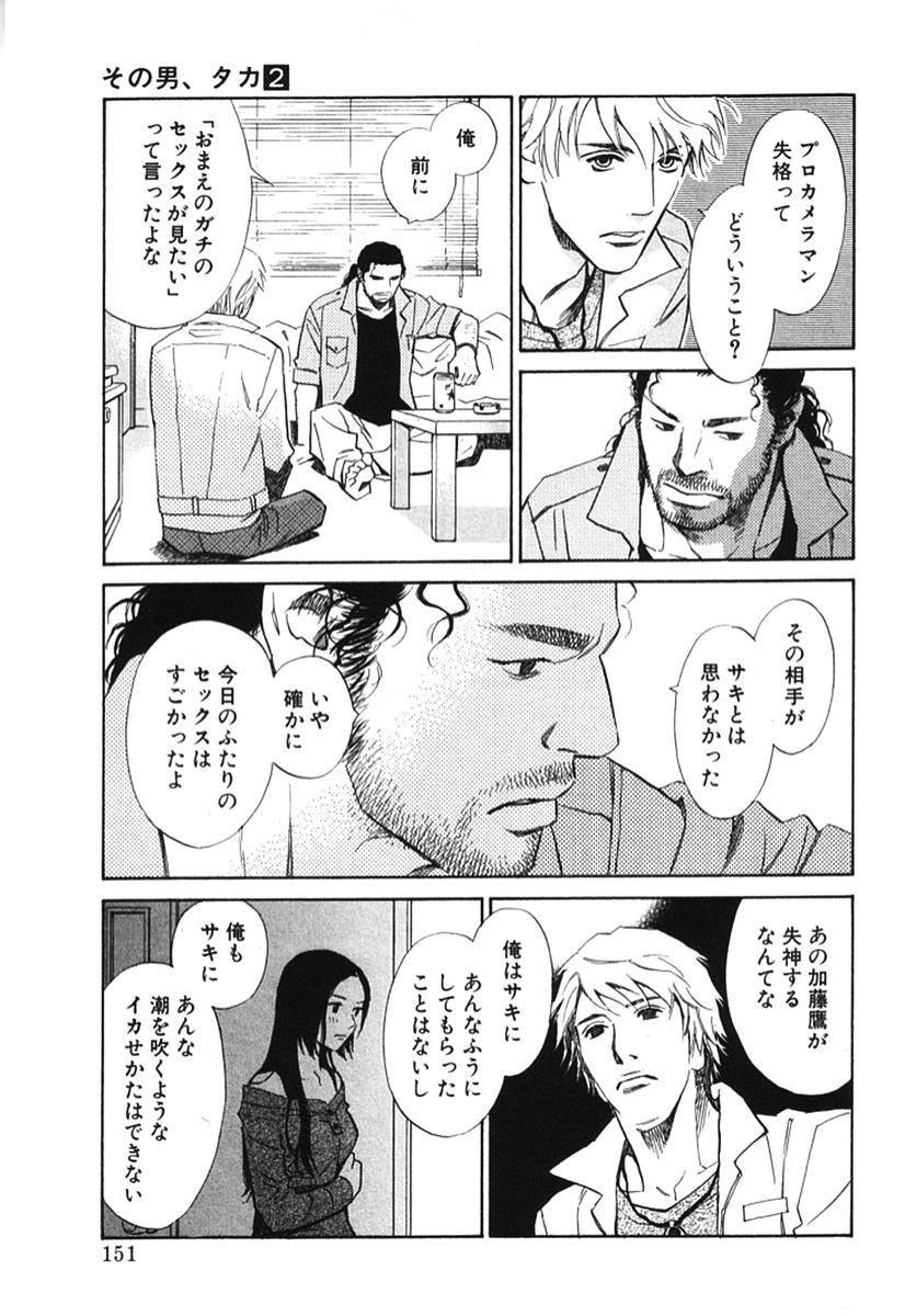 Sono Otoko, Taka ~ God Finger Densetsu vol.02 155