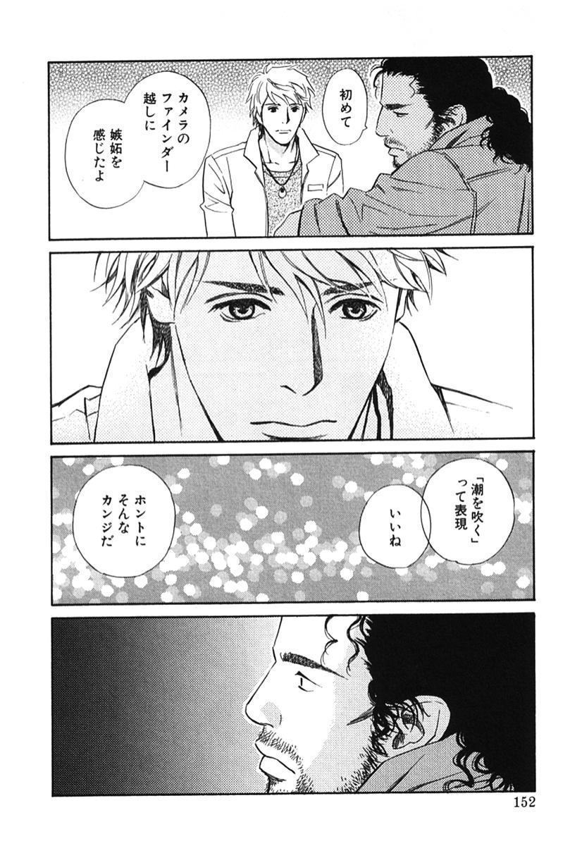 Sono Otoko, Taka ~ God Finger Densetsu vol.02 156