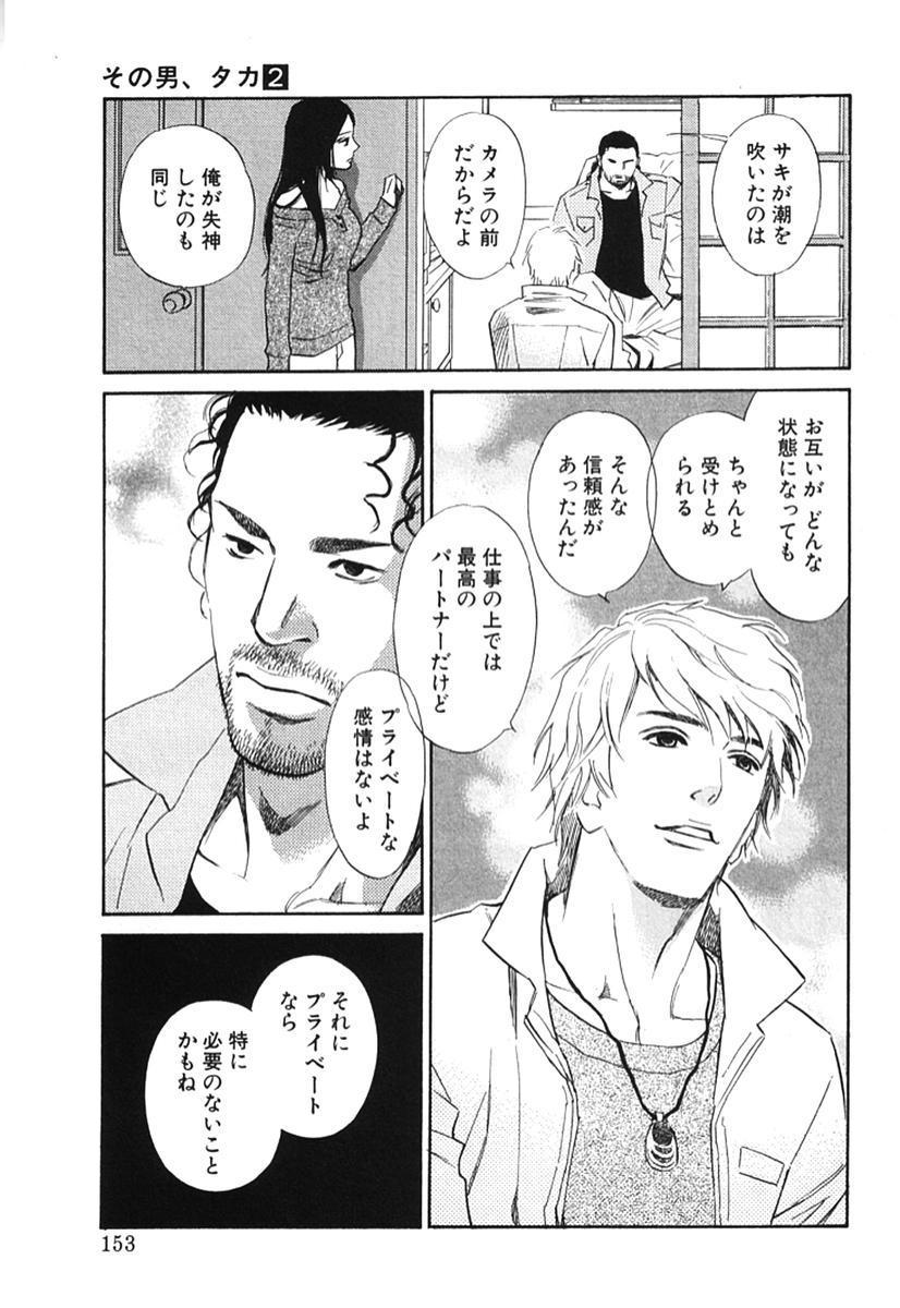 Sono Otoko, Taka ~ God Finger Densetsu vol.02 157