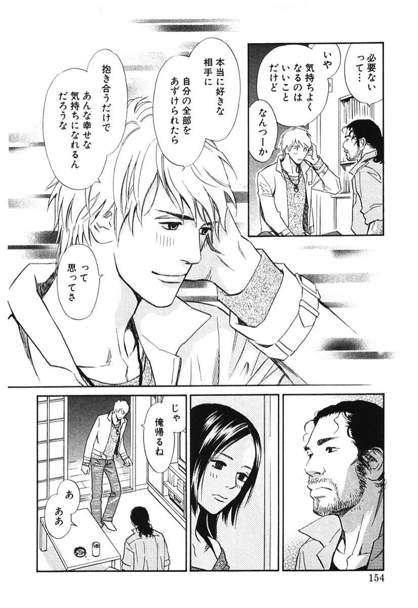Sono Otoko, Taka ~ God Finger Densetsu vol.02 158