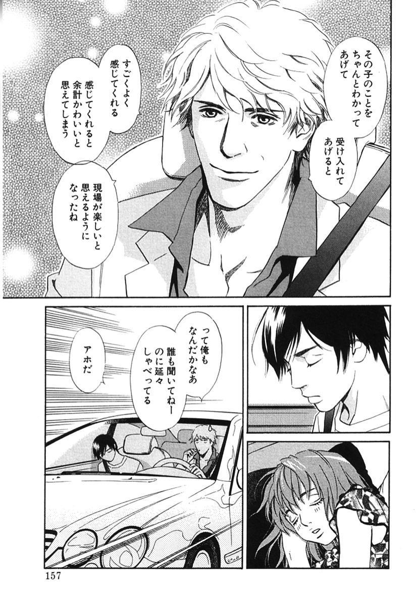 Sono Otoko, Taka ~ God Finger Densetsu vol.02 161