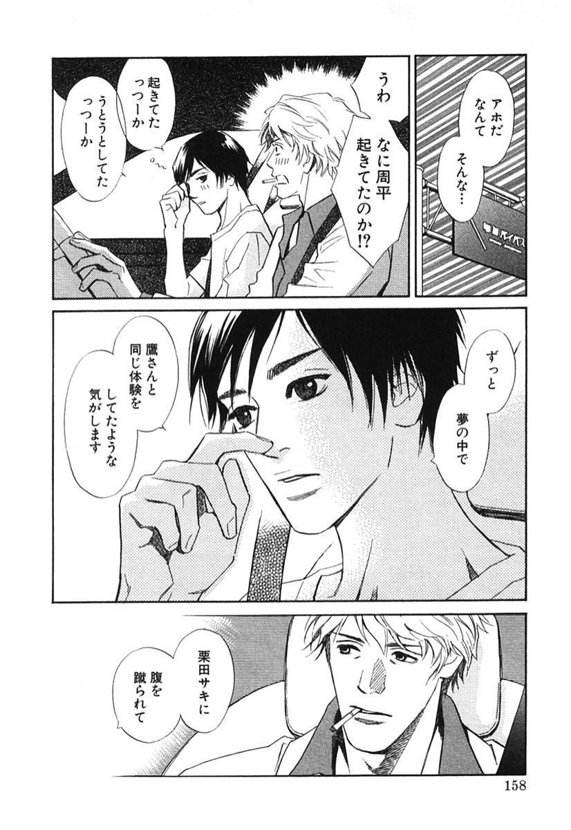 Sono Otoko, Taka ~ God Finger Densetsu vol.02 162