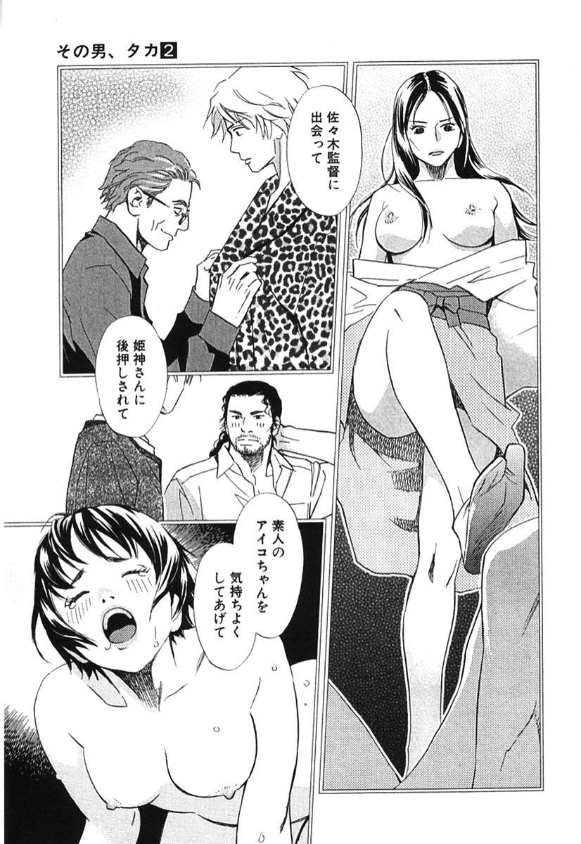 Sono Otoko, Taka ~ God Finger Densetsu vol.02 163