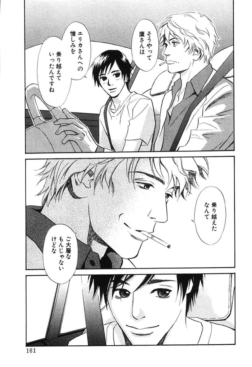 Sono Otoko, Taka ~ God Finger Densetsu vol.02 165