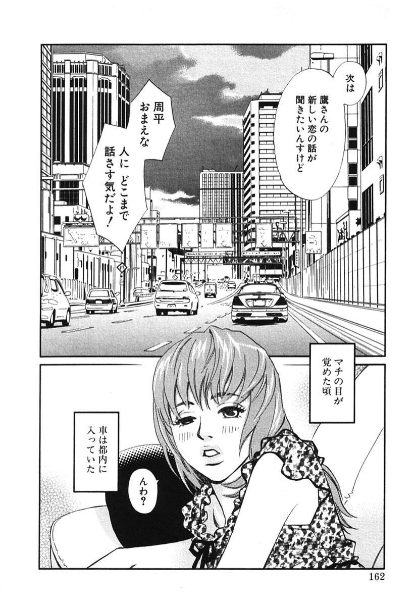 Sono Otoko, Taka ~ God Finger Densetsu vol.02 166