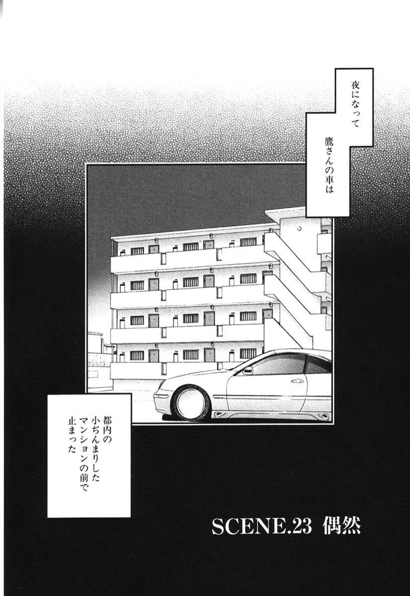 Sono Otoko, Taka ~ God Finger Densetsu vol.02 167