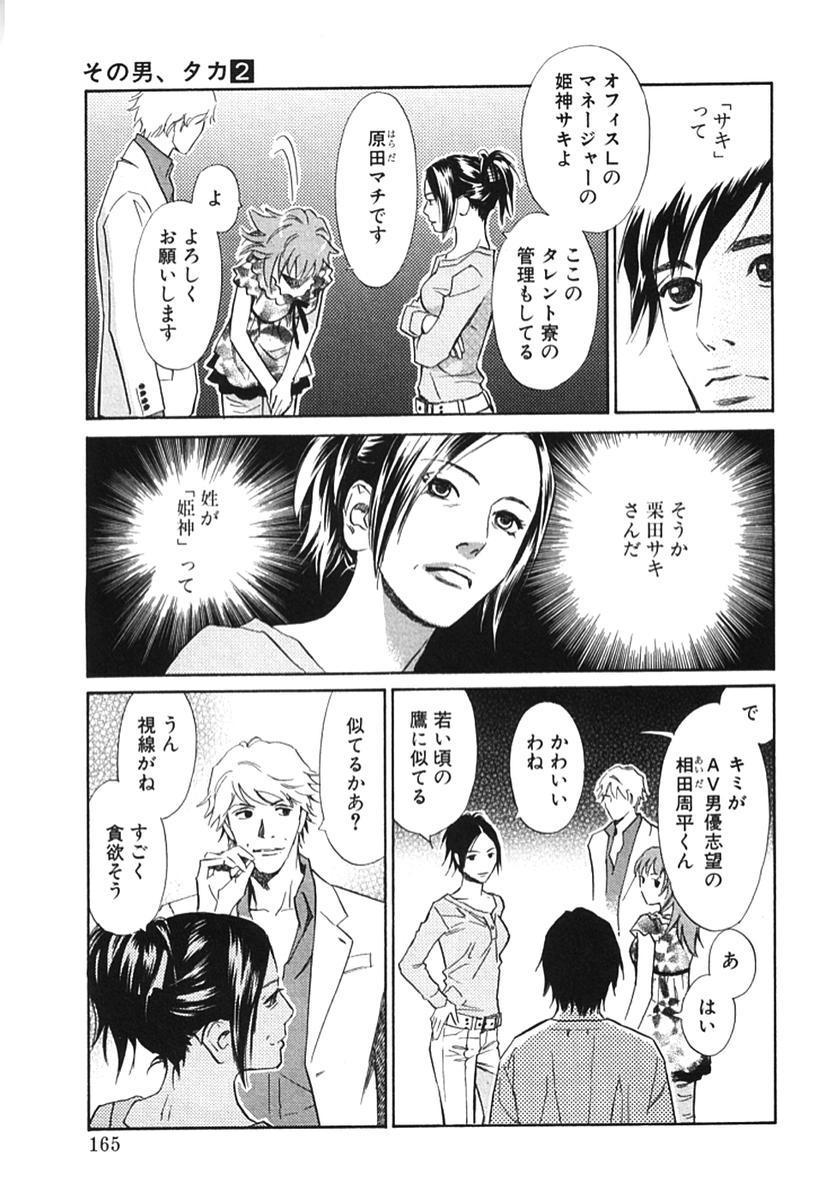 Sono Otoko, Taka ~ God Finger Densetsu vol.02 169