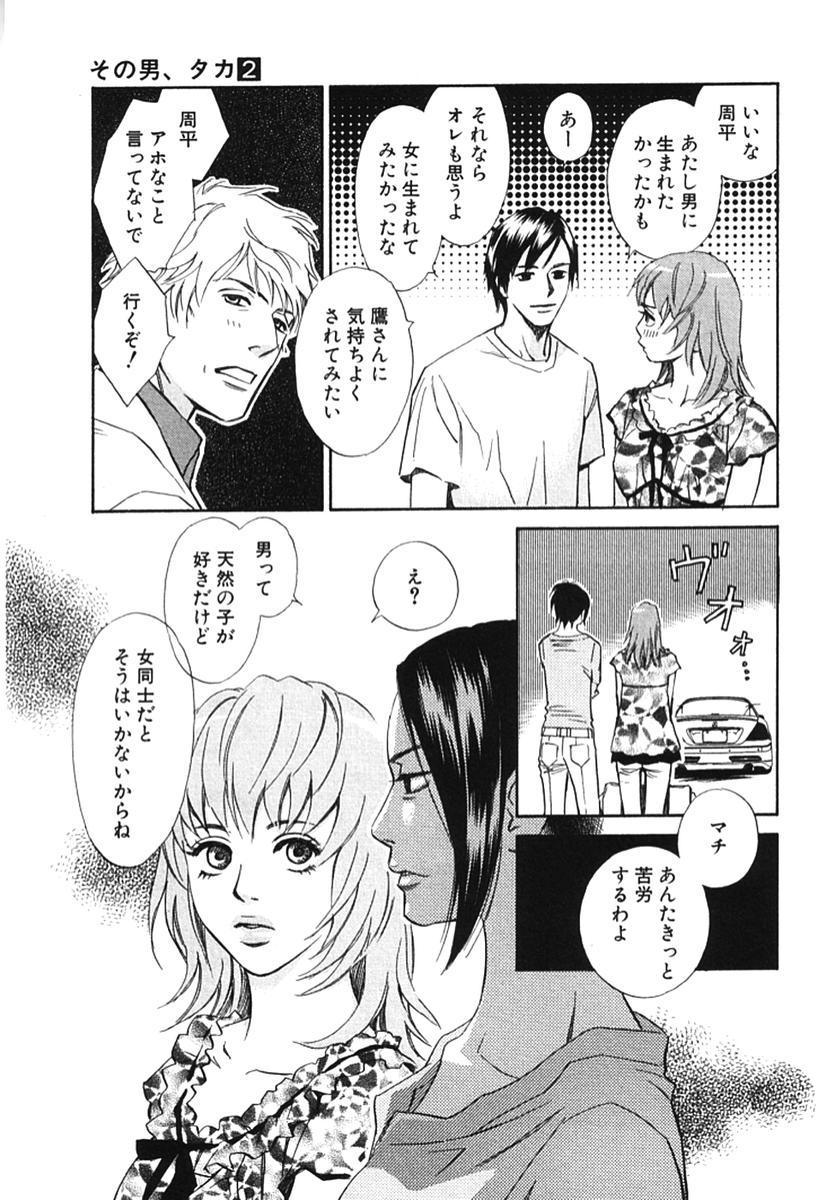 Sono Otoko, Taka ~ God Finger Densetsu vol.02 171