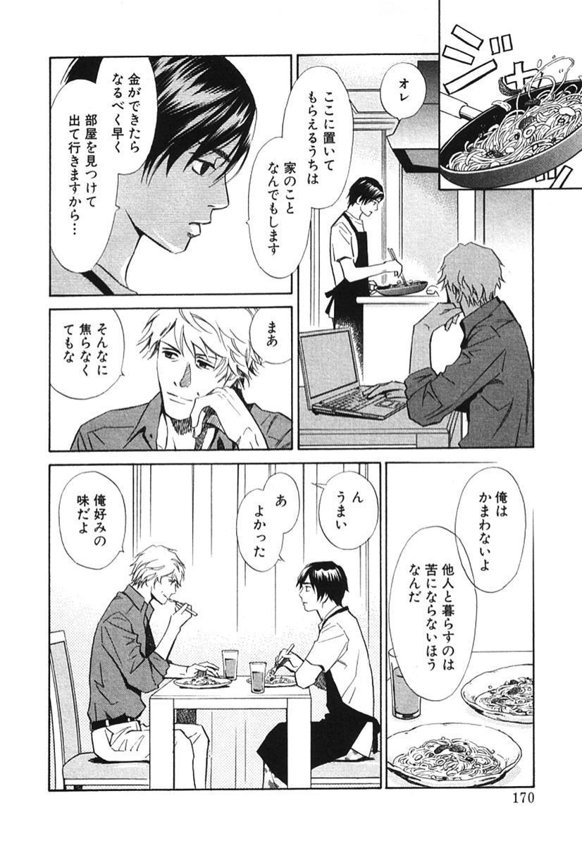Sono Otoko, Taka ~ God Finger Densetsu vol.02 174