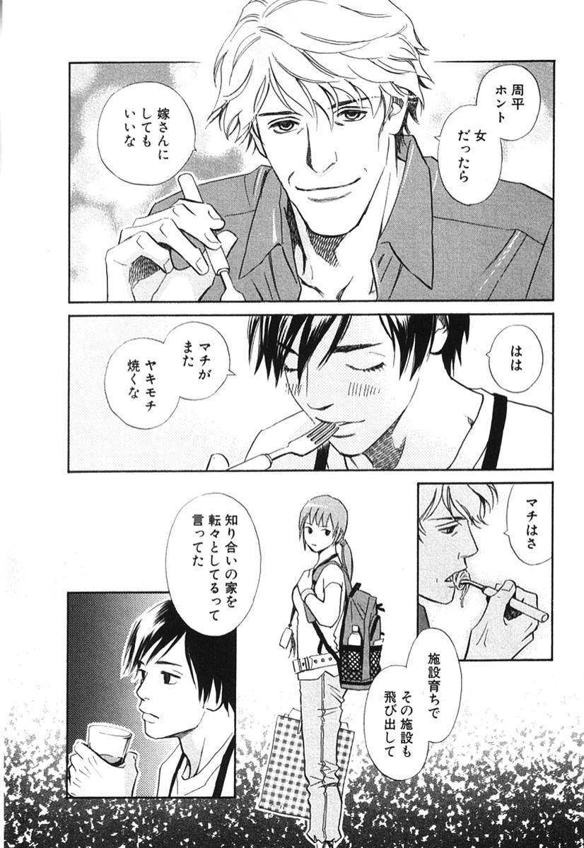 Sono Otoko, Taka ~ God Finger Densetsu vol.02 175