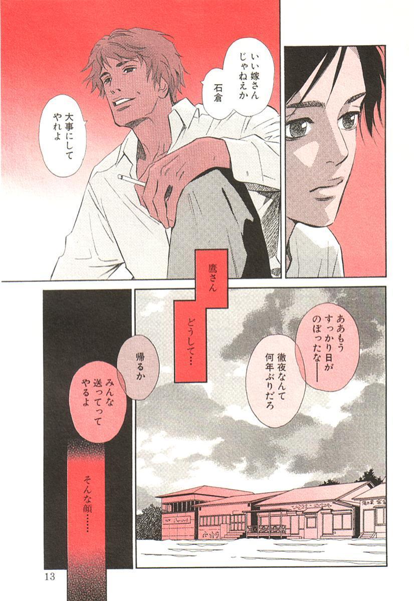 Sono Otoko, Taka ~ God Finger Densetsu vol.02 17