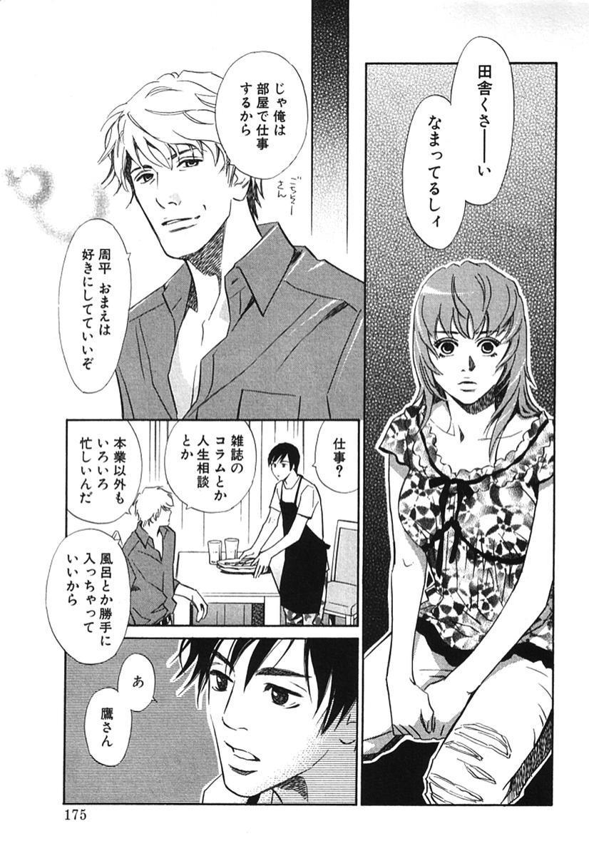 Sono Otoko, Taka ~ God Finger Densetsu vol.02 179