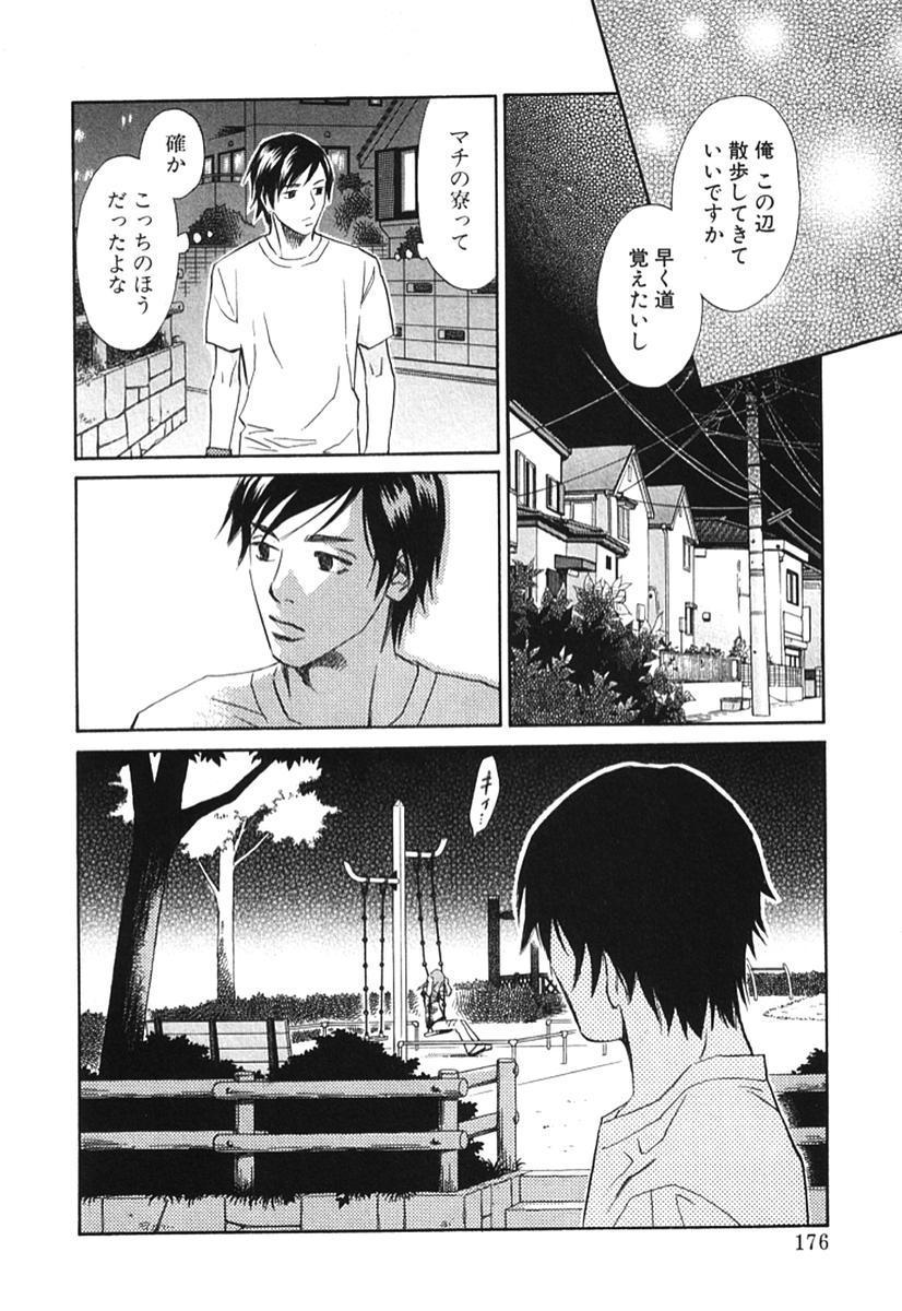 Sono Otoko, Taka ~ God Finger Densetsu vol.02 180