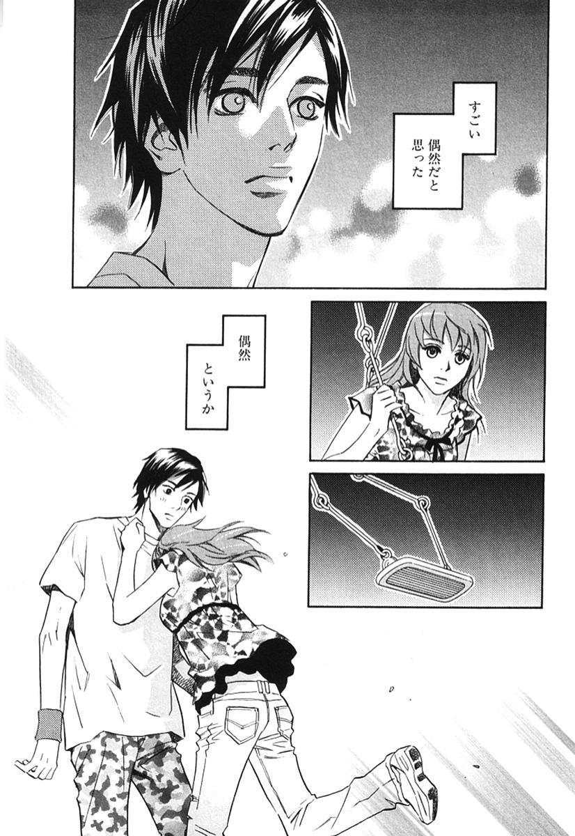 Sono Otoko, Taka ~ God Finger Densetsu vol.02 181