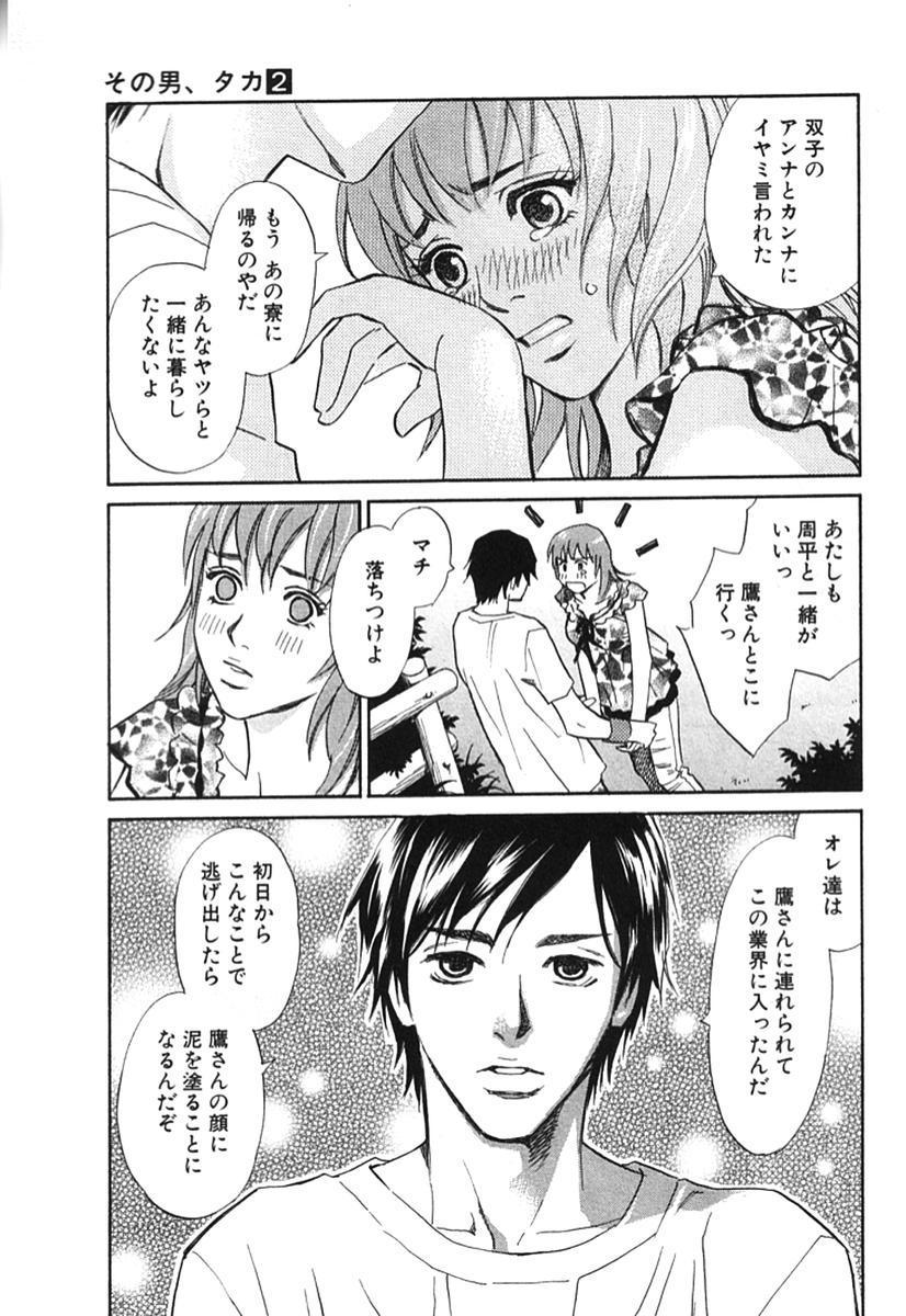 Sono Otoko, Taka ~ God Finger Densetsu vol.02 185