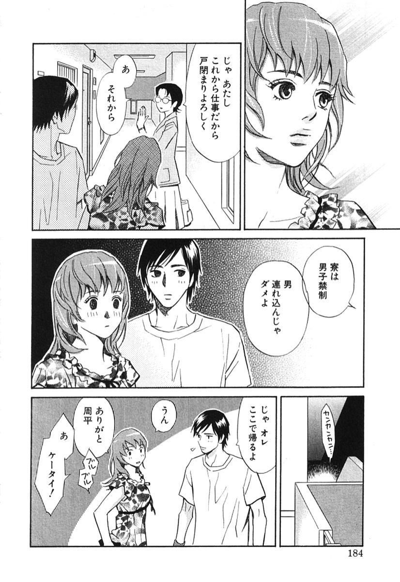 Sono Otoko, Taka ~ God Finger Densetsu vol.02 188