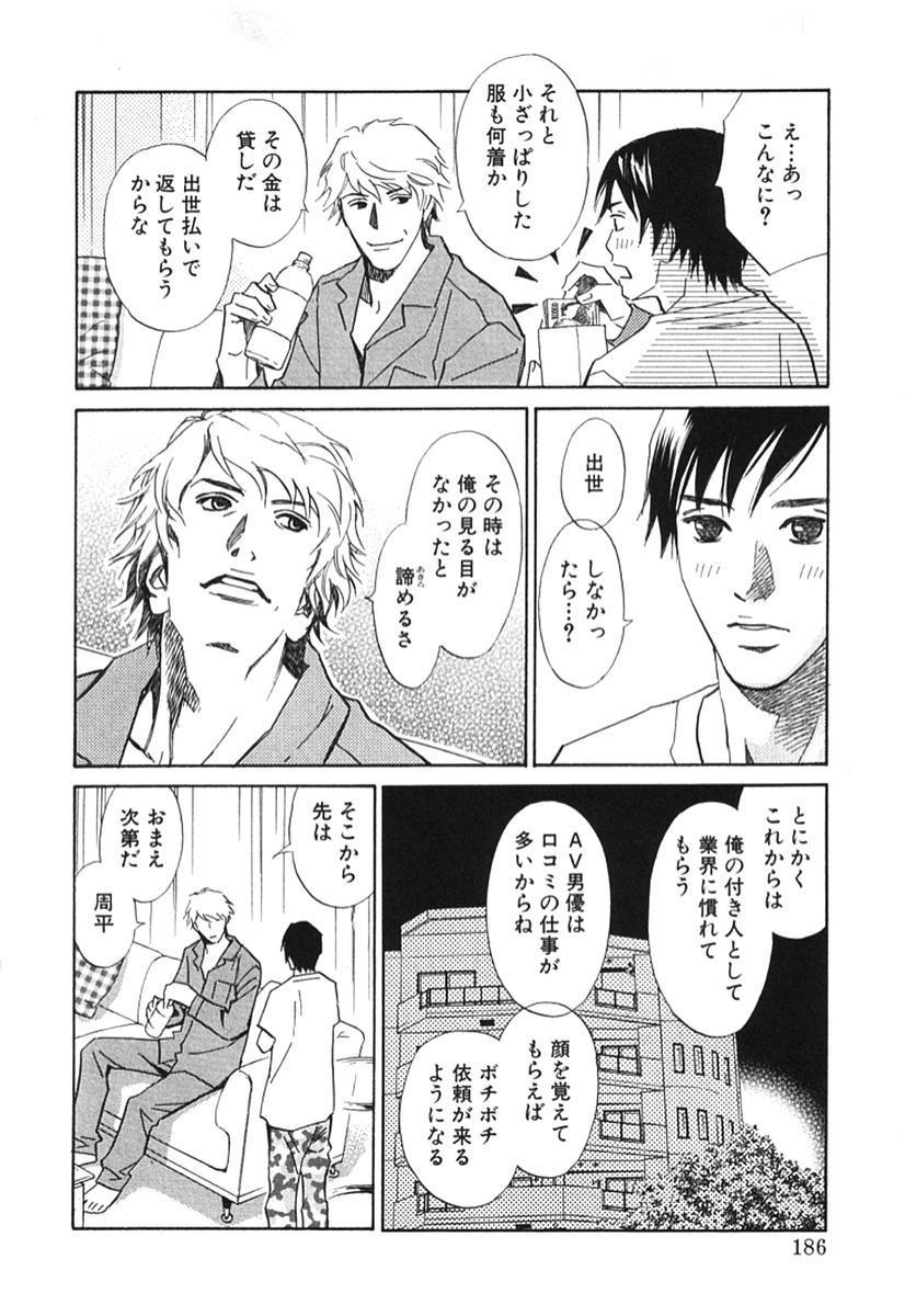 Sono Otoko, Taka ~ God Finger Densetsu vol.02 190