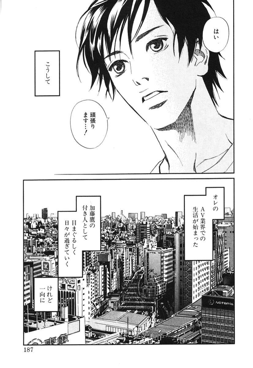 Sono Otoko, Taka ~ God Finger Densetsu vol.02 191