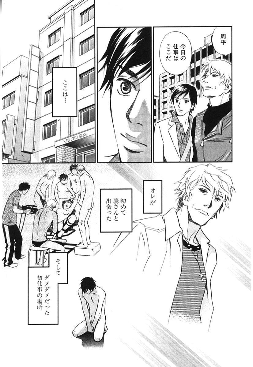 Sono Otoko, Taka ~ God Finger Densetsu vol.02 193