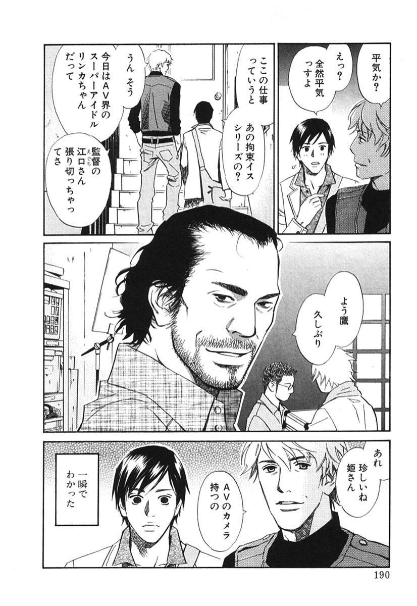 Sono Otoko, Taka ~ God Finger Densetsu vol.02 194