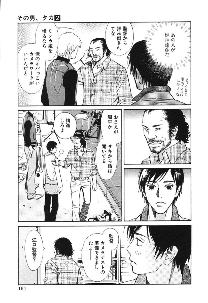 Sono Otoko, Taka ~ God Finger Densetsu vol.02 195