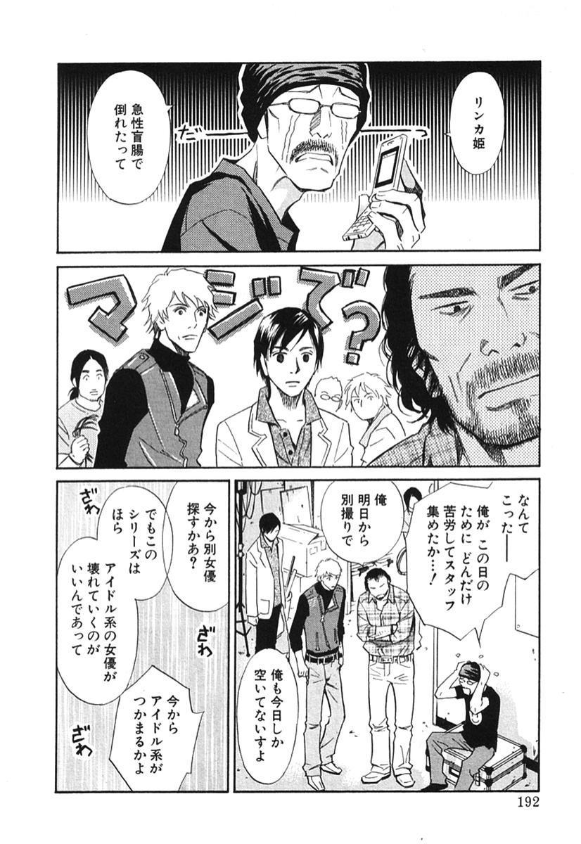 Sono Otoko, Taka ~ God Finger Densetsu vol.02 196
