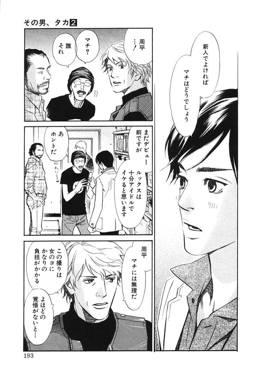 Sono Otoko, Taka ~ God Finger Densetsu vol.02 197